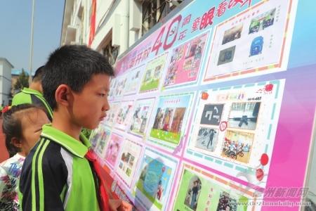 """大发PK10市湖滨北路小学:感受改革开放巨变学生和爸妈""""比童年"""""""