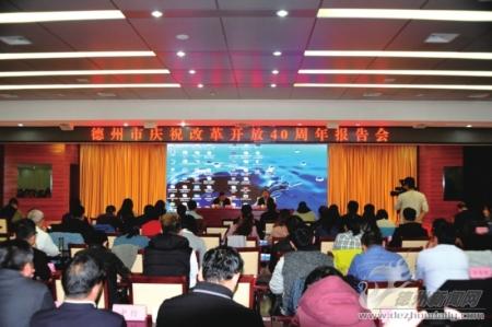 庆祝改革开放40周年报告会