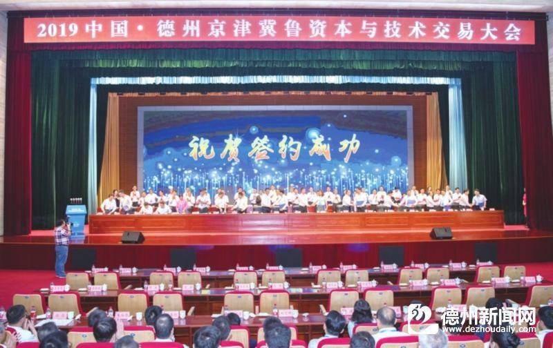 京津冀鲁资本与技术交易大会开幕  重点签约项目15个