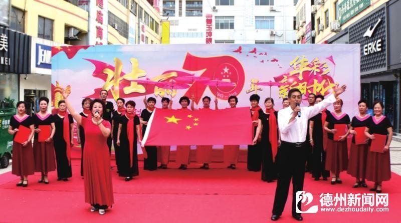 德州马市社区近百位居民庆歌颂新中国