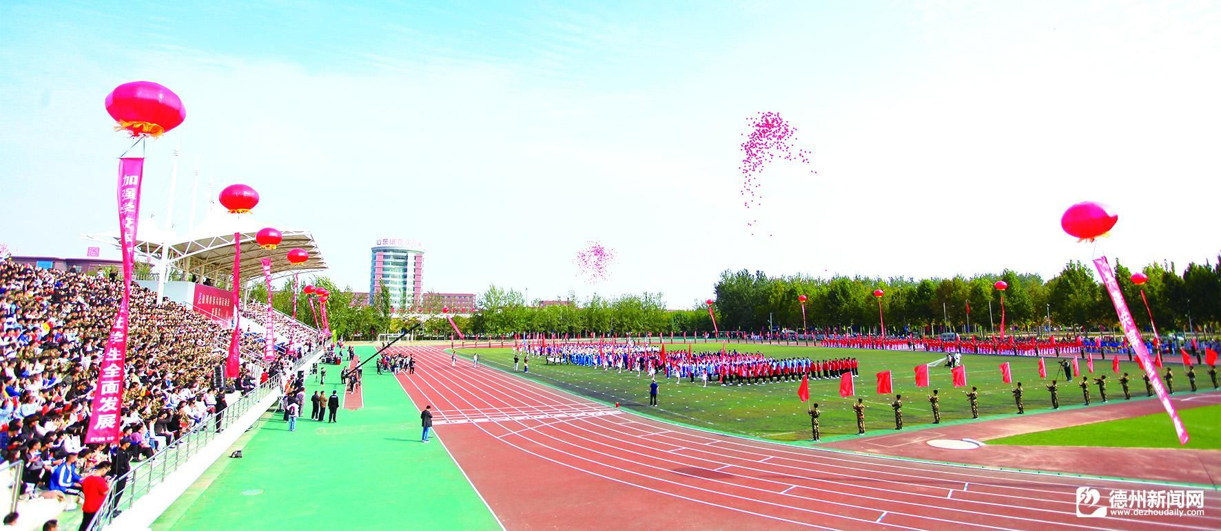 德州市第六届运动会开幕式举行