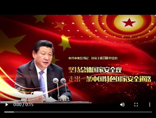 国家安全日宣传片