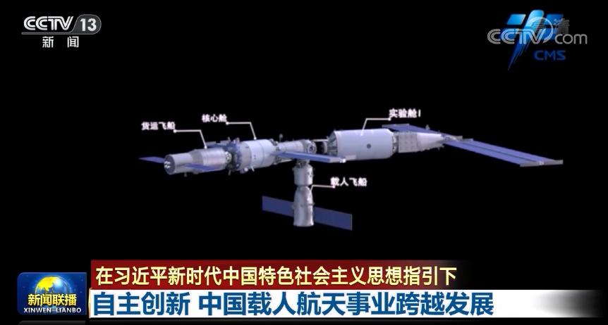 【在習近平新時代中國特色社會主義思想指引下】自主創新 中國載人航天事業跨越發展