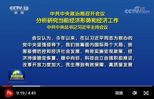 中共中央政治局召開會議 分析研究當前經濟形勢和經濟工作 中共中央總書記習近平主持會議