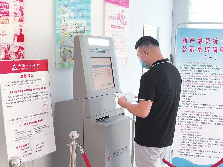 人民銀行德州市中心支行——線上查詢信用報告 減少人員聚集