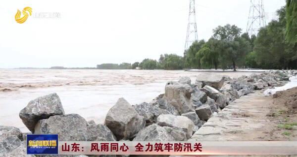 山东:风雨同心 全力筑牢防汛关