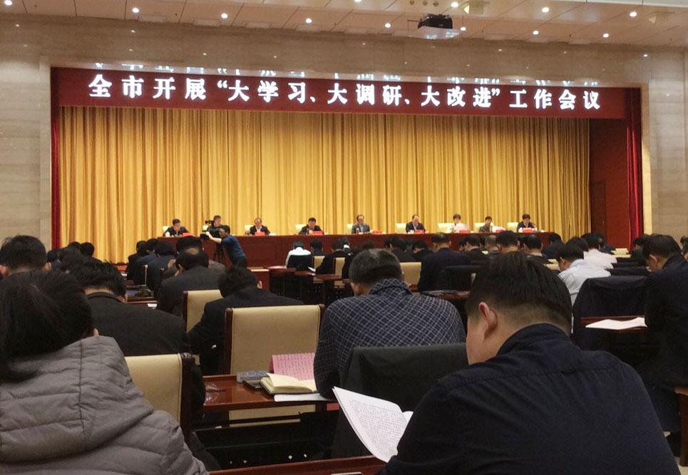 """大发PK10市开展""""大学习、大调研、大改进""""工作会议召开"""