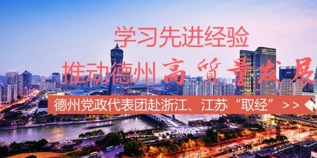 """【图解】德州党政代表团赴浙江江苏""""取经"""",首日学习了这些""""知识点"""""""