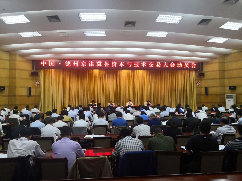 京津冀鲁资本与技术交易大会暂定6月上旬举行