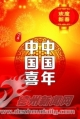 """""""讲文明 树新风""""公益广告(520)"""