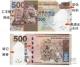 500元面值的春节主题钞票,你见过吗?