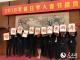 中国驻日本使领馆纷纷举办2018年留日学人春节招待会