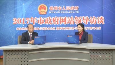 """德城区委副书记、区长王洪林谈不忘初心、奋发有为,努力建设""""富美新强""""典范区"""