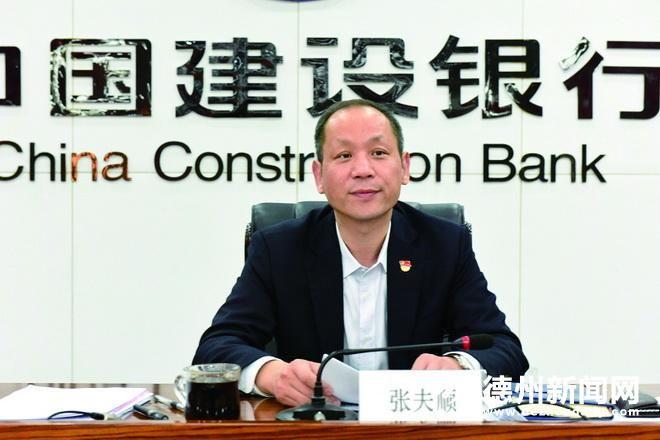 建行德州分行党委书记、行长张夫顺: 服务实体经济,助推动能转换