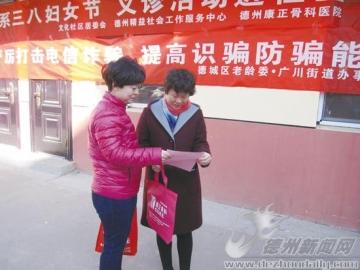 德城区老龄委开展防范电信网络诈骗宣传教育活动