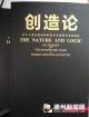靳北彪新著《创造论》获西方战略家高度赞赏