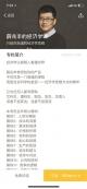 """""""网红""""薛老师离职北大 其付费平台订阅户超25万"""