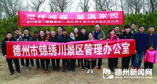 """建行志愿者种下35棵海棠树,吹响绿色""""集结号"""""""