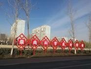 濮阳市华龙区打造反邪教法治文化园(图)