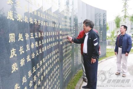 全国博物馆业内专家走进夏津烈士陵园和革命历史纪念馆