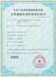 三益宝:喜获多项国家计算机软件著作权登记证书