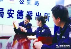 """陵城分局民警积极参与""""大学习大调研大改进""""活动"""