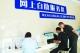 武城法院开通电子诉讼服务平台 立案缴费一网搞定