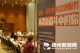 中国网络安全大会在京召开 小牛在线受邀参会共话安全大计