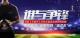 海顺木装甲全球招商 口碑品牌前景广阔