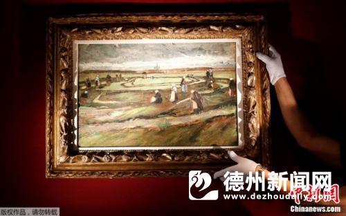 梵高早期风景画在巴黎拍卖 以逾700万欧元落槌(图)