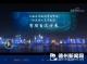 上合青岛峰会灯光焰火艺术表演��有朋自远方来��