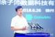 杭州涂子沛数据科技咨询有限公司总裁涂子沛——大数据影响和改变着社会治理