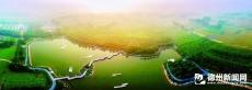 """世界遗产地 生态新夏津—— """"冀鲁党报社长、总编、摄影名家夏津行""""摄影 比赛获奖作品选登"""
