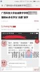 """81名学生作业抄袭被""""自愿退学"""" 广西一高校回应"""