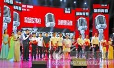 陵城区首届青年歌手大赛完美收官