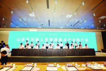 山东齐河融入京津冀重点产业推介会在北京举行