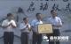 2018乐陵市首届文化交流大会开幕