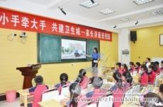"""实验小学邀请学生家长开展了以""""小手牵大手共创卫生城""""为主题的讲座"""