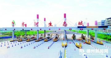 京台高速齐河生态城互通立交工程建成通车