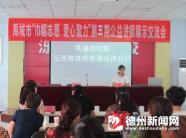 禹城市妇联进社区开展反邪教宣传