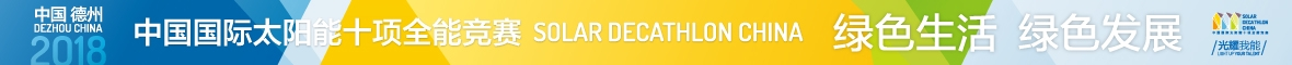 第二届中国德州国际太阳能十项全能竞赛