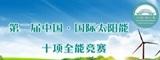 2018中国国际太阳能十项全能竞赛