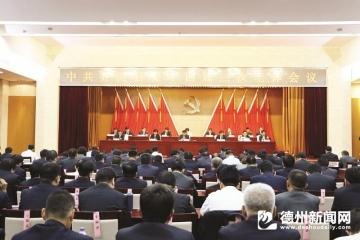 中共齐河县第十四届委员会第三次全体会议召开