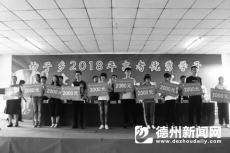 平原坊子乡表彰88名高考优秀学生