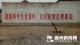 武城县扎实开展反邪教宣传进村居工作