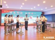 陵城区举办学习《习近平新时代中国特色社会主义思想三十讲》知识竞赛