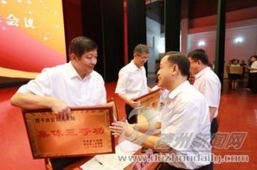 庆云县教育工作会议召开 全面开启新时代幸福教育
