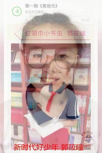 """德州市三季度""""新时代好少年"""":郭筱曈"""