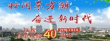 壯闊東方潮奮進新時代——慶祝改革開放40周年