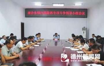 理合务镇召开扫黑除恶专项斗争领导小组会议